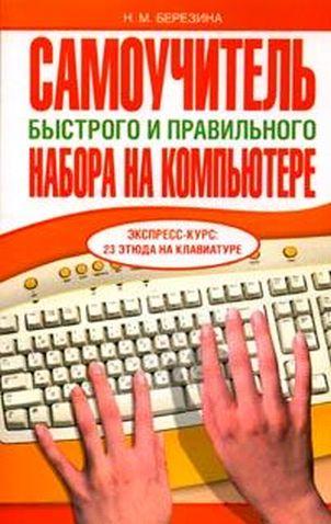 Самоучитель быстрого и правильного набора на компьютере. Экспресс-курс: 23 этюда на клавиатуре
